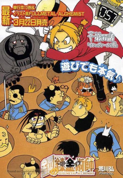 """""""Hagane no renkinjutsushi"""" - Japanese Movie Poster"""