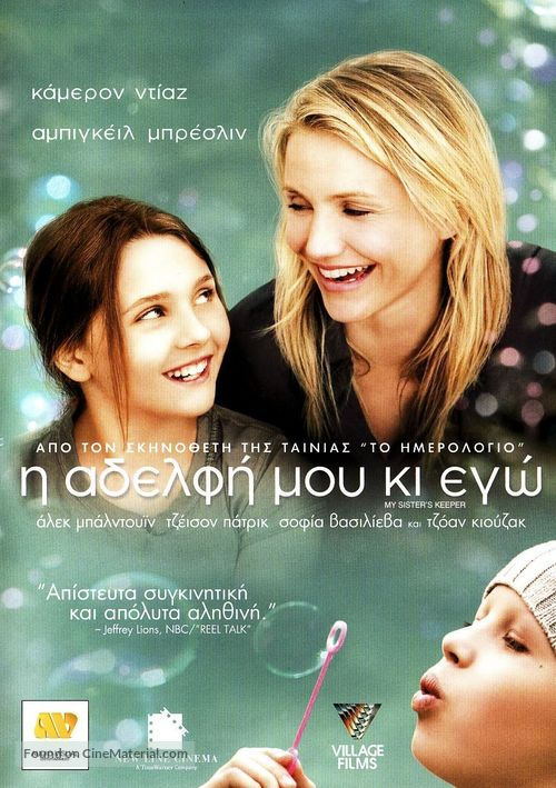 My Sister's Keeper - Greek DVD movie cover