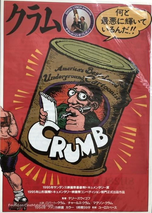 Crumb - Japanese Movie Poster