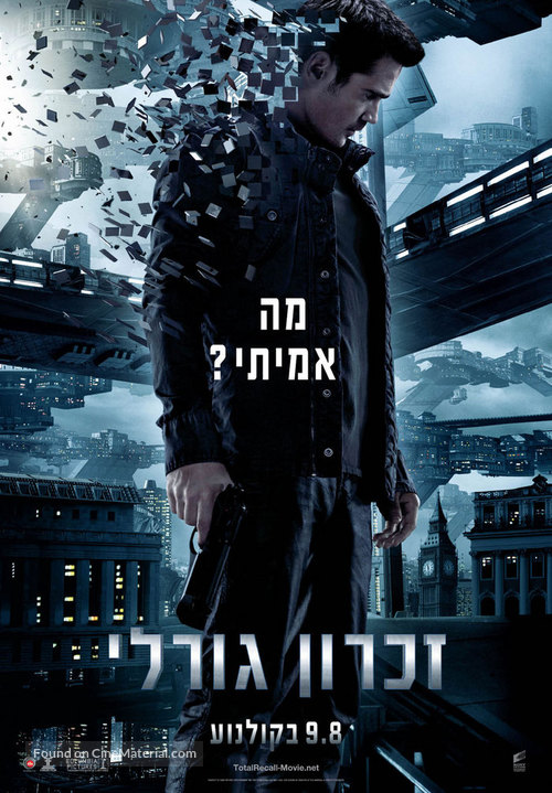 Total Recall - Israeli Movie Poster