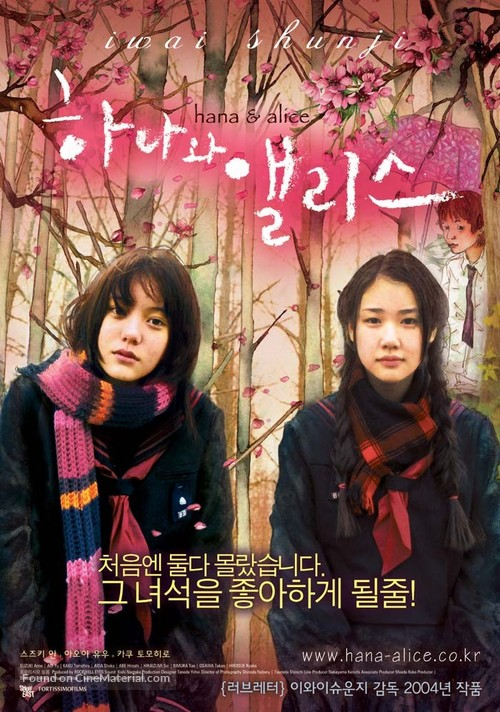 Hana to Alice - South Korean poster