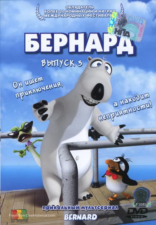 """Bernard"" - Russian DVD movie cover"