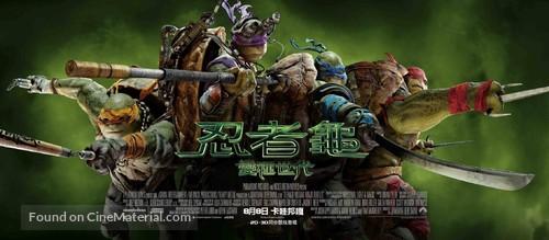 Teenage Mutant Ninja Turtles - Taiwanese Movie Poster