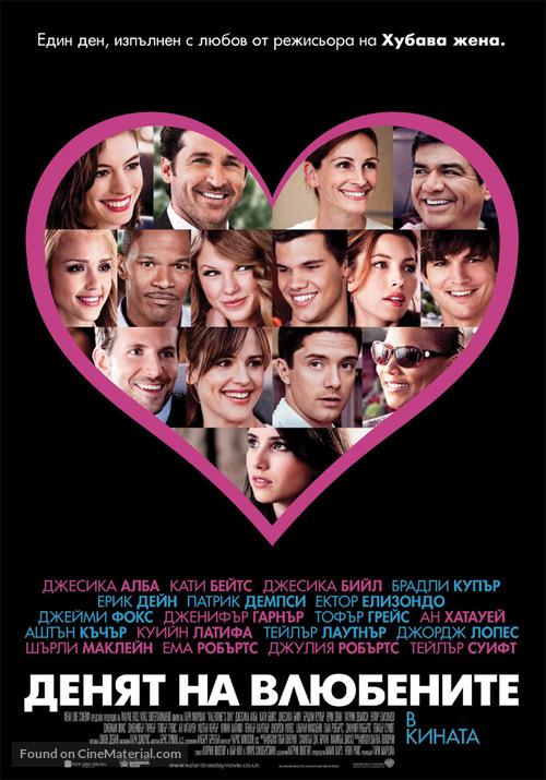 Valentine's Day - Bulgarian Movie Poster