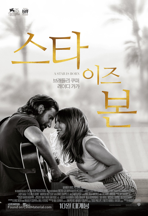 A Star Is Born - South Korean Movie Poster