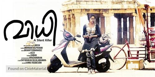 Vidhi - A Silent Killer - Indian Movie Poster