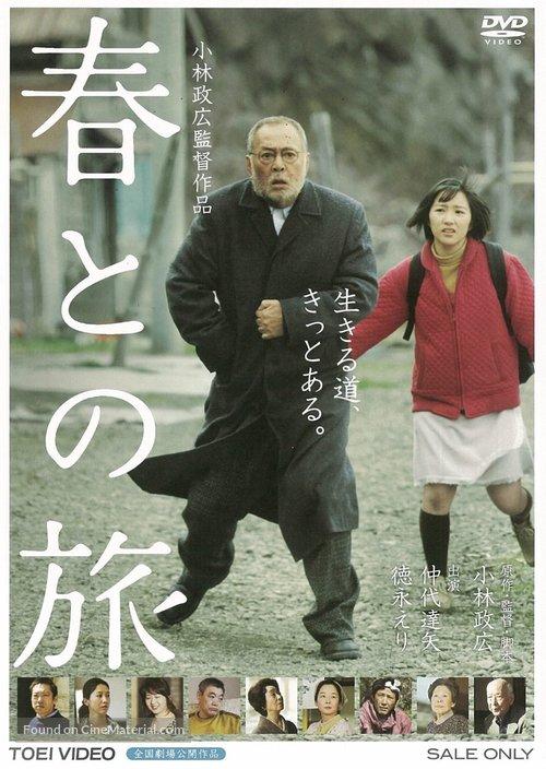 Haru tono tabi - Japanese Video release poster