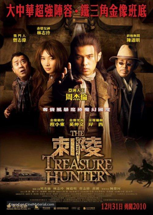 Ci Ling - Hong Kong Movie Poster