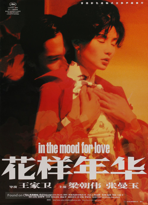Fa yeung nin wa - Hong Kong Movie Poster
