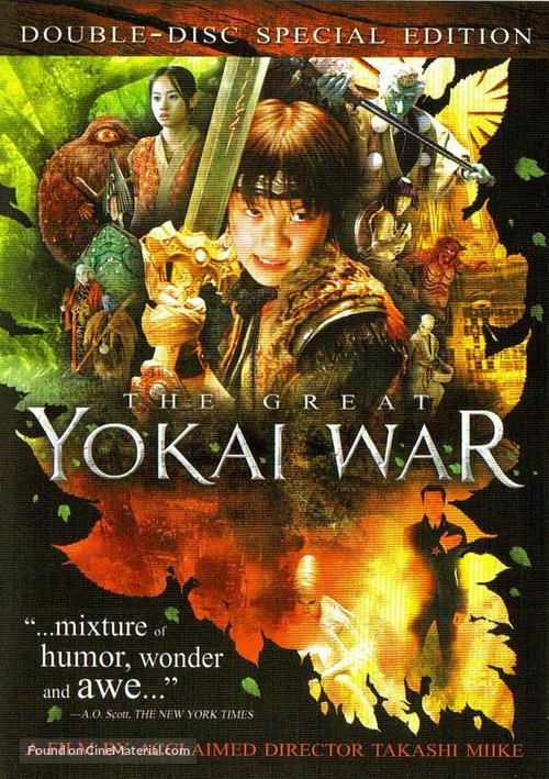 Yôkai daisensô - DVD movie cover