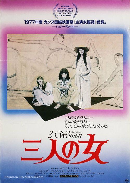3 Women - Japanese Movie Poster