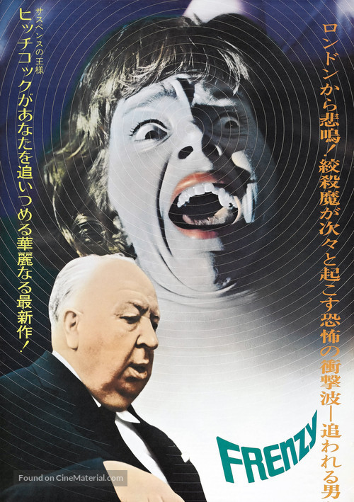 Frenzy - Japanese Movie Poster