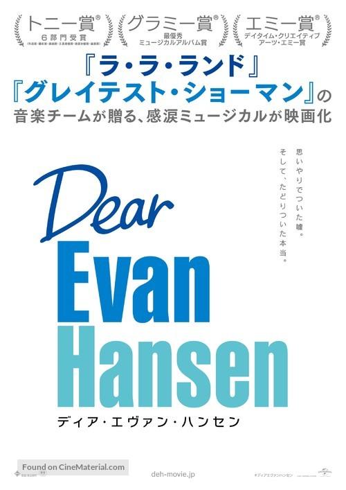 Dear Evan Hansen - Japanese Movie Poster