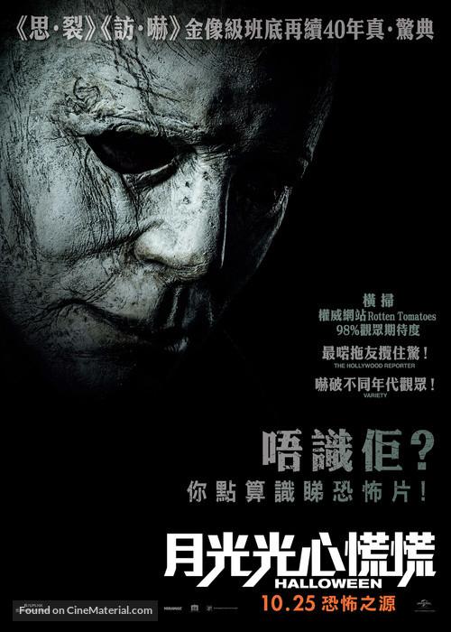 Halloween - Hong Kong Movie Poster