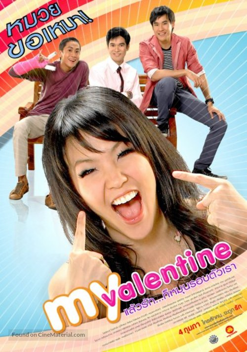 My Valentine   Thai Movie Poster
