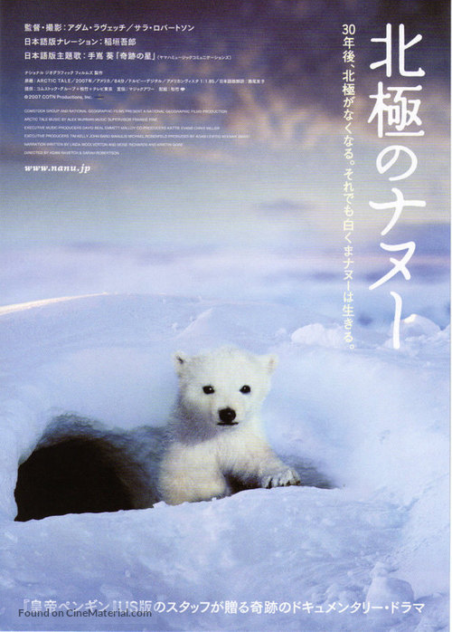 Arctic Tale - Japanese Movie Poster