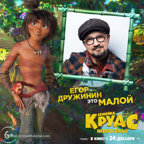 The Croods: A New Age - Russian Movie Poster