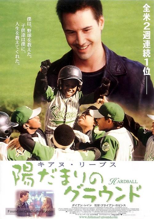 Hard Ball - Japanese Movie Poster