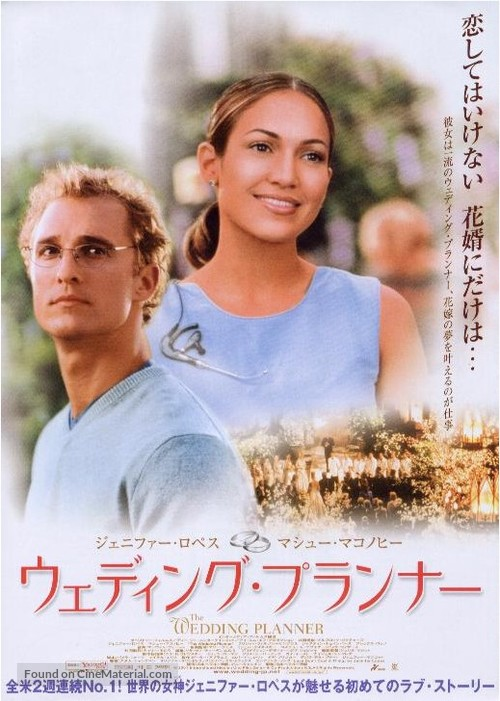 The Wedding Planner Japanese Movie Poster