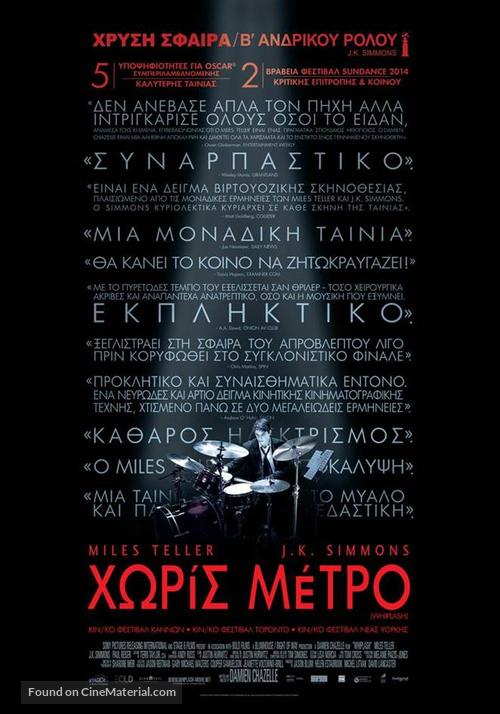 Whiplash - Greek Theatrical movie poster