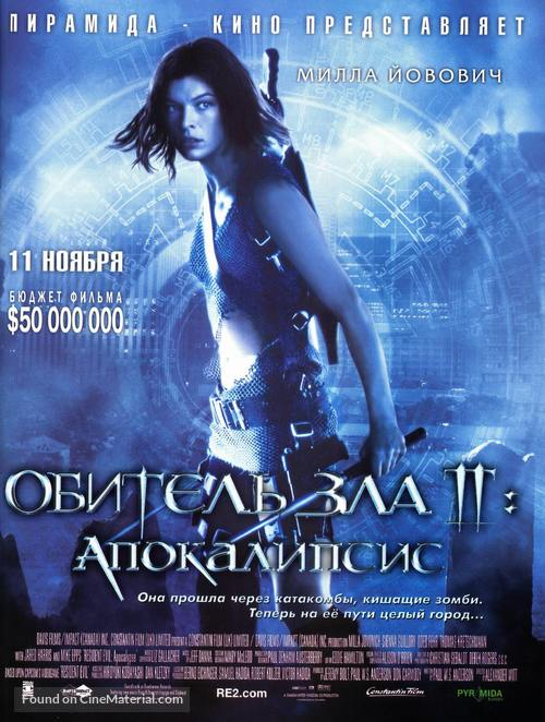 Resident Evil: Apocalypse - Russian Movie Poster