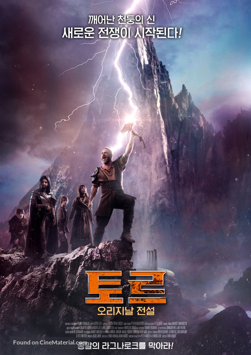 Valhalla - South Korean Movie Poster