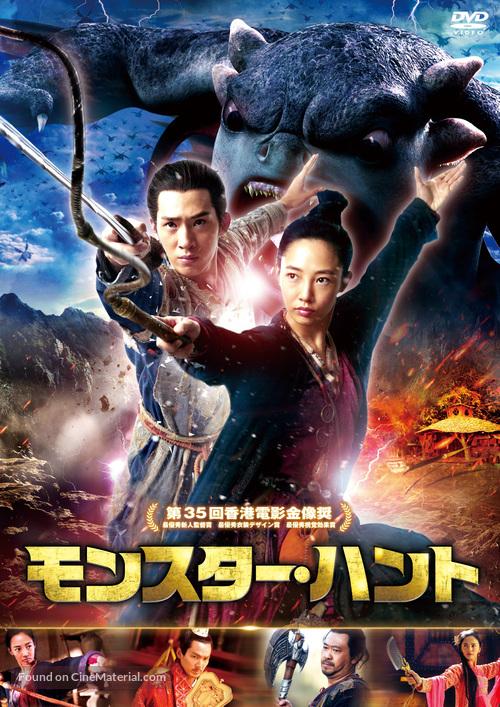 Monster Hunt 2015 Japanese Dvd Movie Cover