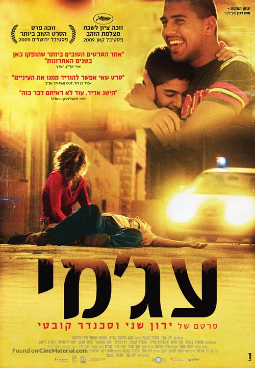 Ajami - Israeli Movie Poster