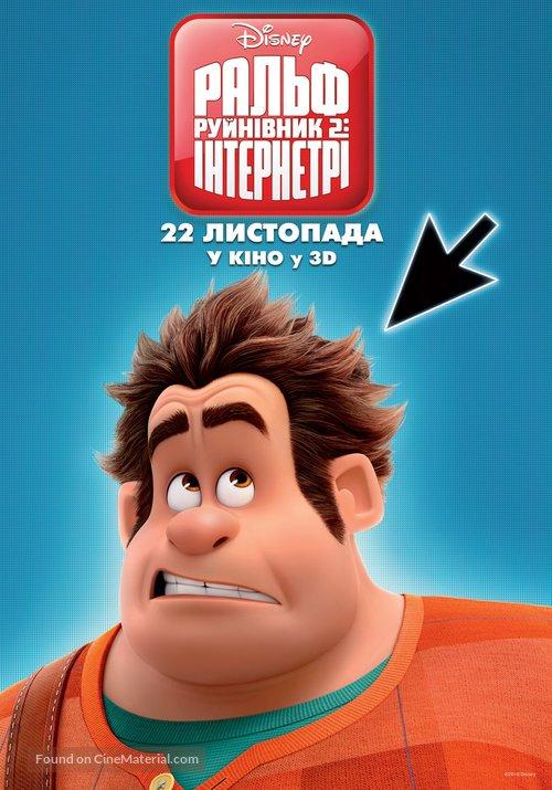 Ralph Breaks the Internet - Ukrainian Movie Poster