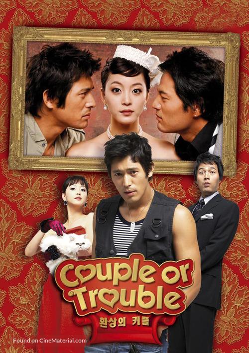 """Hwansangui keopeul"" - South Korean Video on demand movie cover"
