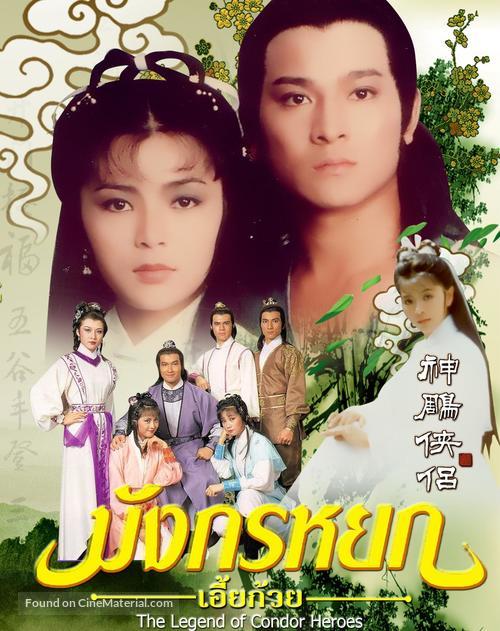 """""""She diao ying xiong zhuan"""" - Thai Movie Cover"""