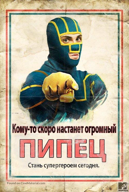 Kick-Ass - Russian Movie Poster