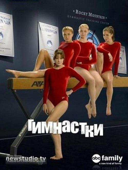 """""""Make It or Break It"""" - Russian Video release movie poster"""