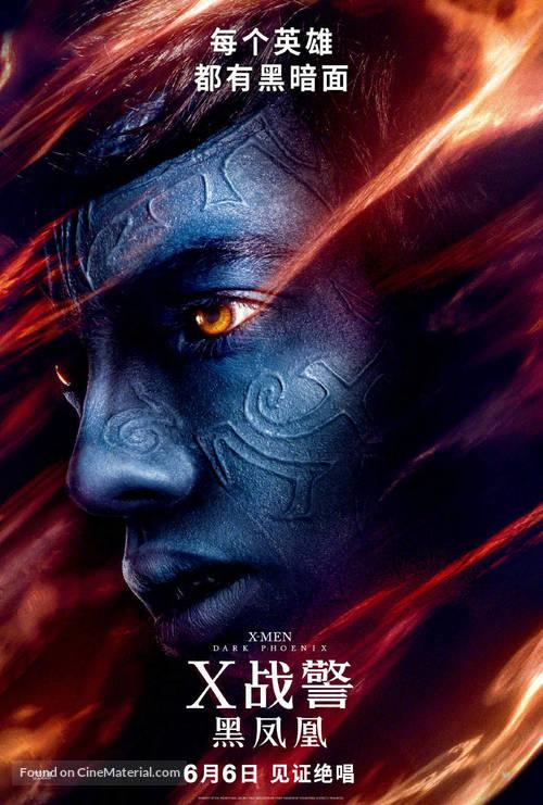 Dark Phoenix - Taiwanese Movie Poster