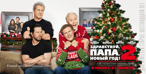 Daddy S Home 2 2017 Russian Movie Poster