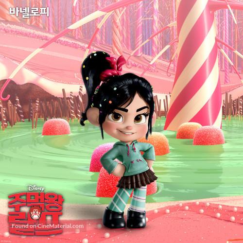 Wreck-It Ralph - South Korean Movie Poster