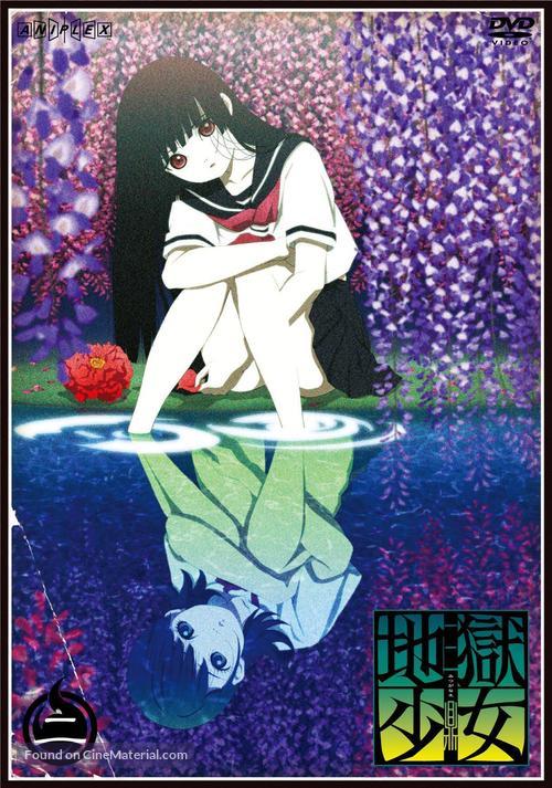 """Jigoku shôjo: Mitsuganae"" - Japanese Movie Poster"