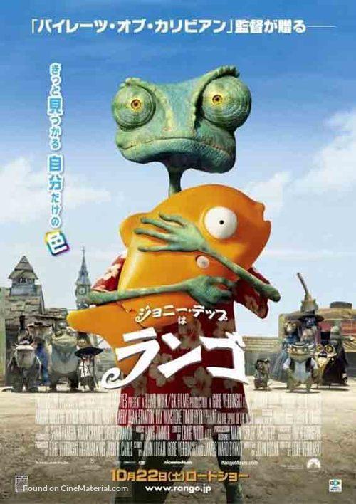 Rango - Japanese Movie Poster