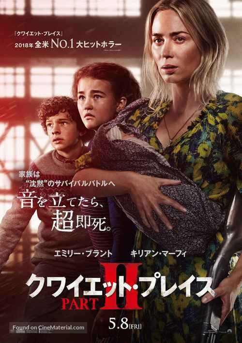 A Quiet Place: Part II (2021) Japanese movie poster