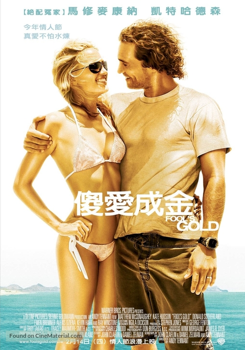 Fool's Gold - Taiwanese poster