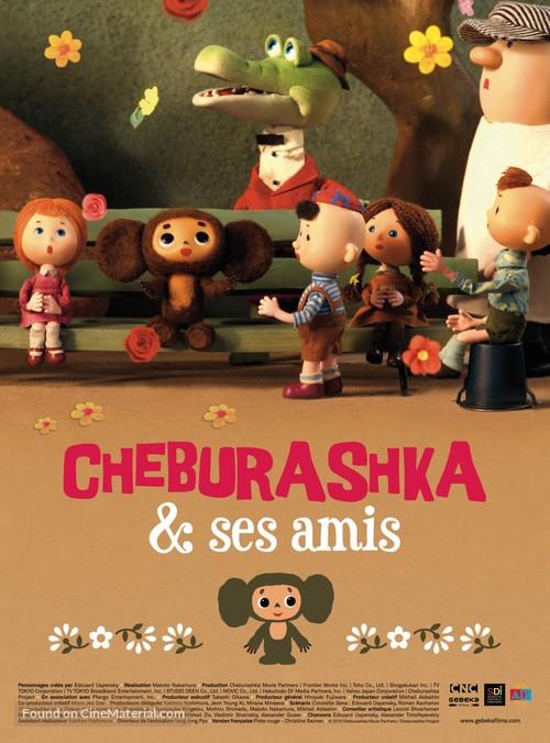 Cheburashka - French Movie Poster