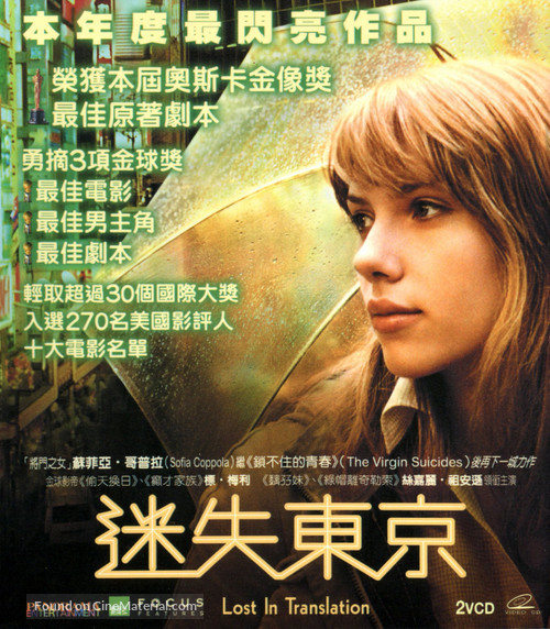 Lost in Translation - Hong Kong Movie Cover