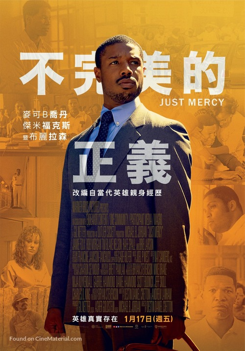 Just Mercy - Taiwanese Movie Poster