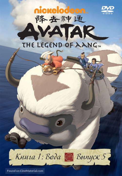 """""""Avatar: The Last Airbender"""" - Russian Movie Cover"""