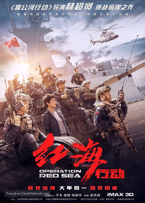 Operation Red Sea - Chinese Movie Poster