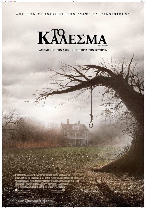 The Conjuring - Greek Movie Poster