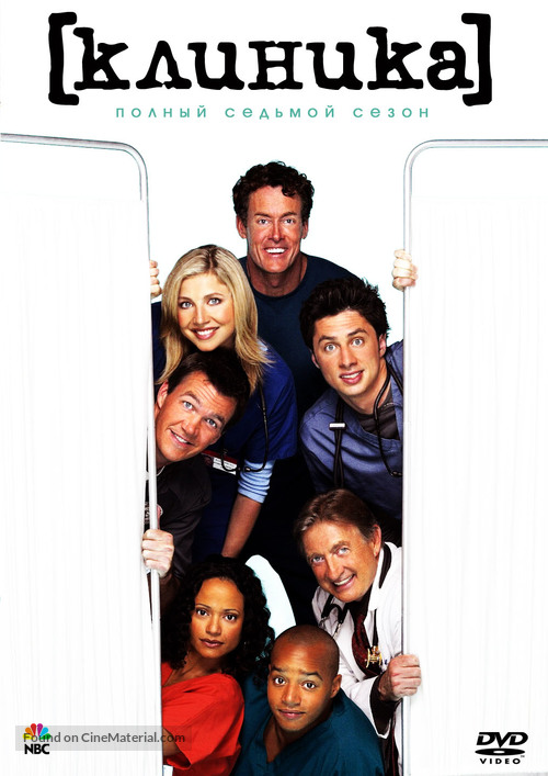"""Scrubs"" - Russian DVD movie cover"
