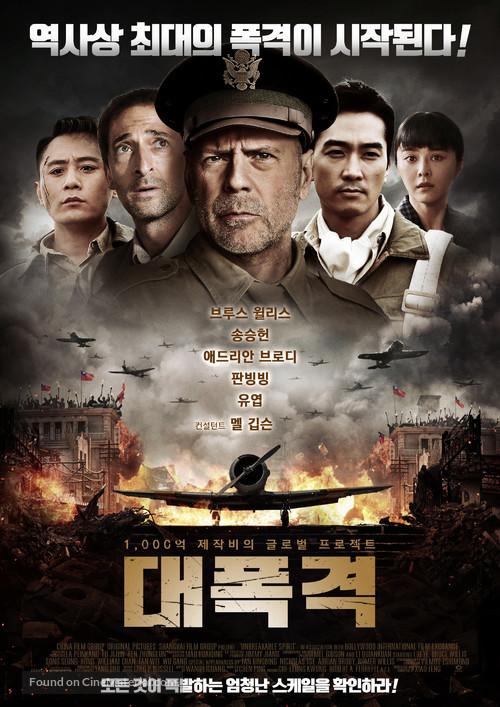 Air Strike - South Korean Movie Poster