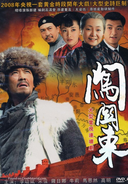 """Chuang Guandong"" - Chinese Movie Cover"