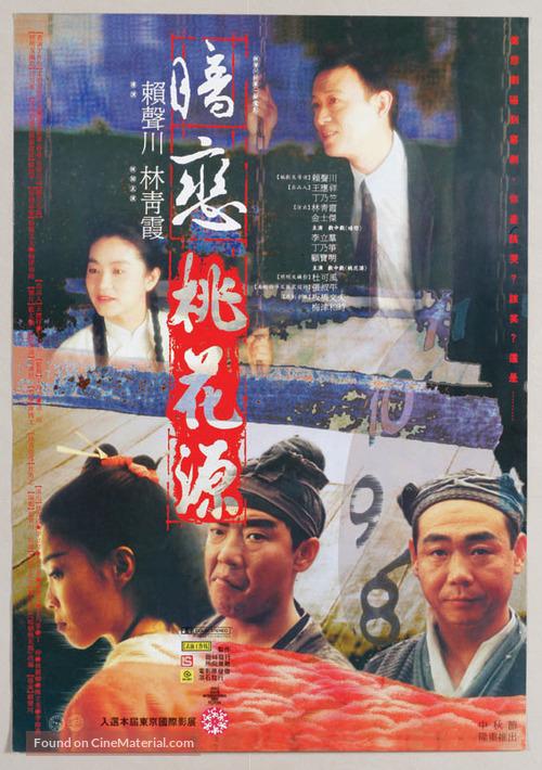 Anlian taohuayuan - Chinese poster